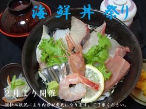 海鮮丼(1,300円)