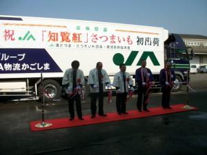 南九州市で開催された出発式(1月4日)