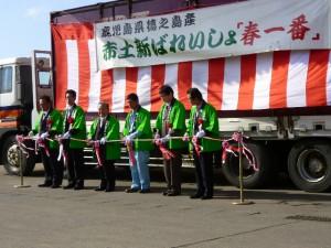 2月1日に開催された出発式(JAあまみ天城業本部)