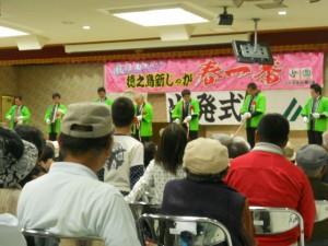 2月1日に開催された出発式(JAあまみ徳之島事業本部)