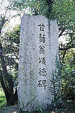 甘藷翁頌徳碑 (指宿市 徳光神社)