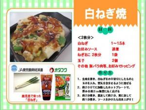 shironegiyaki-recipe